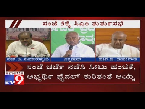 CM HD Kumaraswamy Calls For an Emergency Meet to Discuss On Seat Sharing Issue