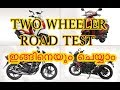 Two Wheeler Road Test hand Signals - for INDIAN DRIVING LICENSE