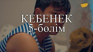 «Кебенек» телехикаясы. 5-бөлім / Телесериал «Кебенек». 5-серия