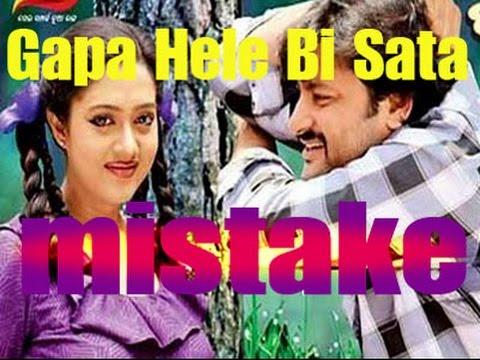 Gapa Hele Bi Sata  mistake!found 10 to 15 mistake,anubhab barsa must wach