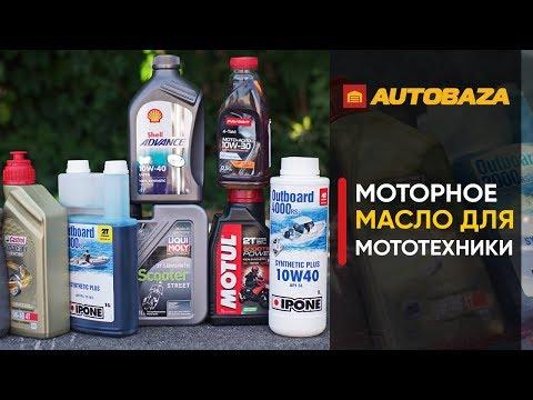 Как выбрать масло для мототехники? Разновидность мото масел. Моторное масло