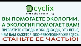 ReCyclix окончание 1 этапа переработки(ReCyclix окончание 1 этапа переработки. Зарегистрируйся и получи бонус 20 Евро на свой счет в аккаунте. Регистрац..., 2015-09-18T15:37:17.000Z)