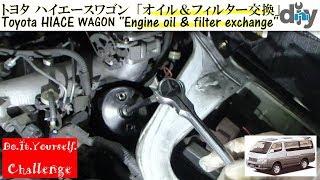 トヨタ ハイエースワゴン 「オイル交換」 /Toyota HIACE