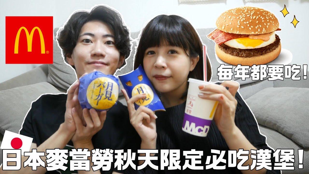 Download 每年這時間都要衝麥當勞🔥日本期間限定「月見漢堡」到底是什麼?