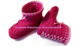 Тапочки крючком со шнуровкой //Василиса