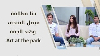 حنا مطالقة، فيصل التتنجي وهند الجقة - Art at the park