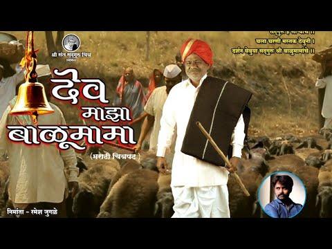 MAKING OF DEV MAJHA BALUMAMA MUSIC AND POST PRODUCTION WORK BY CHANDRASHEKHAR JANAWADE