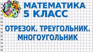 МАТЕМАТИКА 5 класс. ОТРЕЗОК. ТРЕУГОЛЬНИК