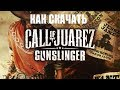 Как скачать Call of Juarez: Gunslinger