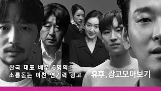 [추석특선광고] 대한민국 6명의 배우의 미친연기력 광고…