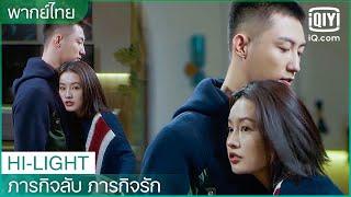 พากย์ไทย: ฉันไม่อยากเห็นหน้าคุณ? | ภารกิจลับ ภารกิจรัก(My Dear Guardian) EP.12 | IQiyi Thailand