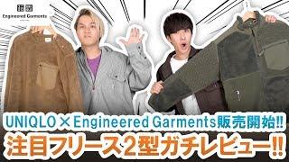 【UNIQLO×ENGINEERED GARMENTS】どっちがおすすめ!?完売寸前の新作フリース2型をガチレビュー&プレゼント企画!!