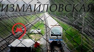 станция Измайловская. Московский метрополитен
