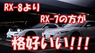 RX-8よりRX-7の方が格好いい!!!