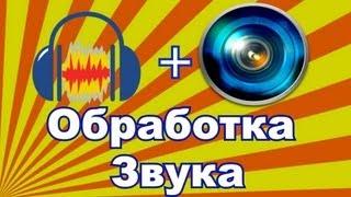 Обработка голоса в Audacity + Sony Vegas(В данном туториале, Вы узнаете: как записать, скомпрессировать, очистить и обработать звук в Audacity и в послед..., 2013-08-15T01:40:30.000Z)