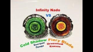 Батл Infinity Nado Fiery Blade Огненный Клинок VS Cold Shadow Быстрая Панда
