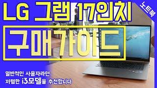 LG그램17 - 구매전에 보시면 도움되는 영상