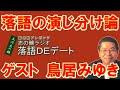鳥居みゆき 志の輔ラジオ落語DEデート 2018年3月18日