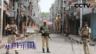 [中国新闻] 巴基斯坦宣布降级与印度外交关系   CCTV中文国际