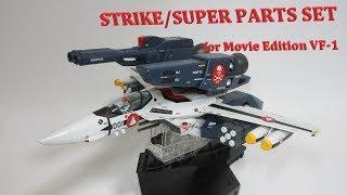 【マクロス玩具】DX超合金 VF-1対応 ストライク/スーパーパーツセット(01) /  Strike/Super Parts Set for Movie Edition VF-1