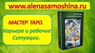 Таро видео уроки.  Расклад карты Таро на работу / и карьеру «Анализ Работы и карьеры»Алена Самошина.