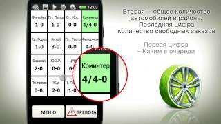 Видеоинструктаж по работе в программе Лайм Такси для такси 505050 г Киров