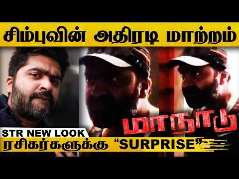 Maanaadu Shooting-கிற்கு வெறித்தனமாக தயாராகும் சிம்பு - ரசிகர்களுக்கு காத்திருக்கும் Surprise.! | HD