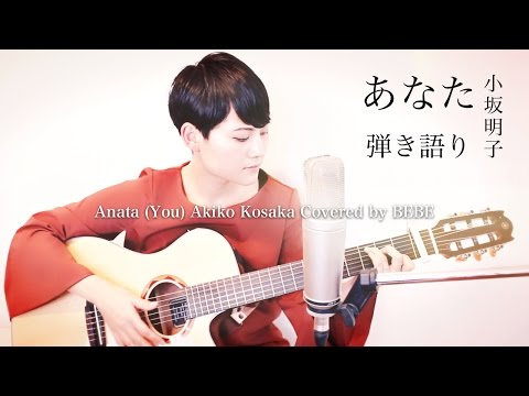 あなた/小坂明子/弾き語り/full/Anata (You) Akiko Kosaka/Covered by BEBE