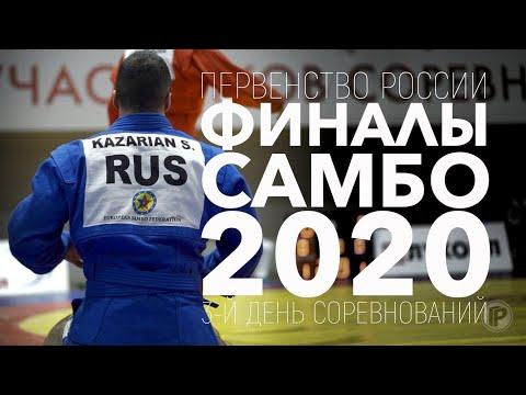 АРМЯНСКИЕ ФИНАЛЫ ПЕРВЕНСТВО САМБО СРЕДИ МОЛОДЕЖИ 2020 3-й ДЕНЬ СОРЕВНОВАНИЙ ЮНИОРЫ