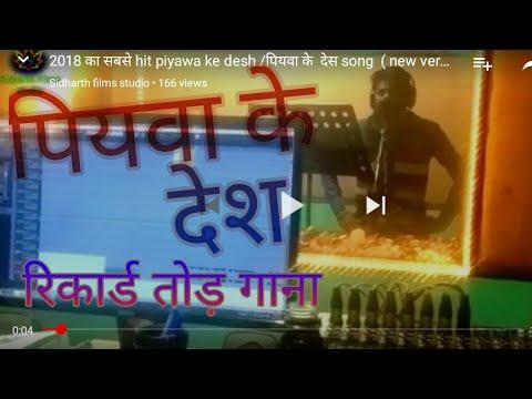 2018 का सबसे hit piyawa ke desh /पियवा केदेस songrecord tod song/ sudhir bharti