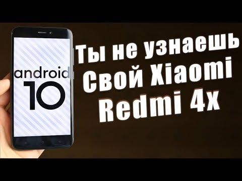 Установил Android 10