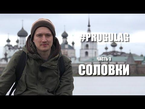 #PROGULAG   Часть 3   Соловки   16+