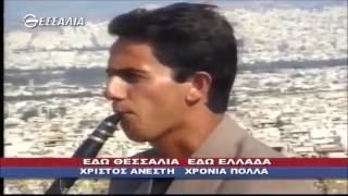 VIDEO CLIP Το Κλάμα του Οτσαλάν Σόλο Κλαρίνο Δημήτρης Λάζος