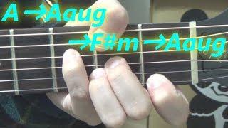 アコギ/ギターで,A→Aaug→F#m→Aaugというコード進行を奏でる!! ~アコギに似合う響き~