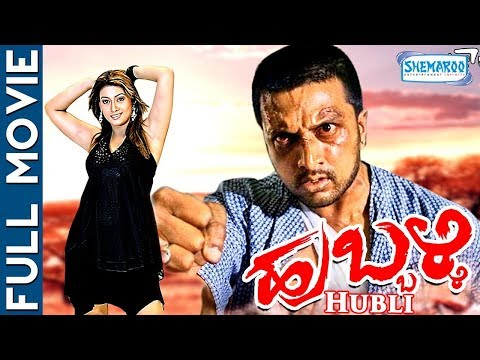 Hubli - Kannada Full Movie | Sudeep