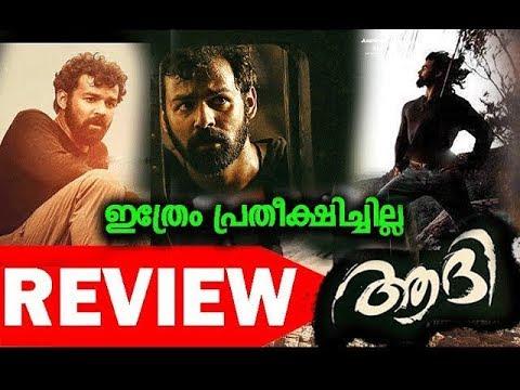 ഇത്രേം പ്രതീക്ഷിച്ചില്ല   Aadi Malayalam Movie FDFS review   pranav mohanlal   jeethu joseph !