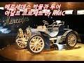독일자동차 여행 3편 - 벤츠박물관 클래스가 다르다!