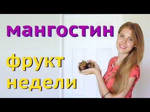 Сироп Мангустина для похудения. Обзор средства Mangosteen