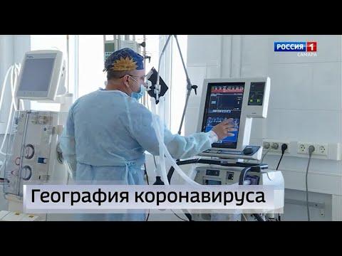 """Вести Самара"": Когда в Самарской области наступит пик пандемии коронавируса?"