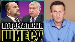 Наконец-то вытурили гнусного жулика.«Роснефть» продала правительству венесуэльские активы. Навальный