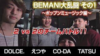 豪華メンバーによる春のBEMANI大乱闘その1 ~ポップンミュージック編~