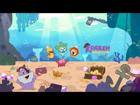 🔴 ПРЯМОЙ ЭФИР - Капитан Кракен и его команда - смотри все серии подряд   Новые мультики для детей