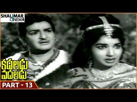 Kadaladu Vadaladu Movie || Part 13/15 || NTR, Jayalalitha || Shalimarcinema