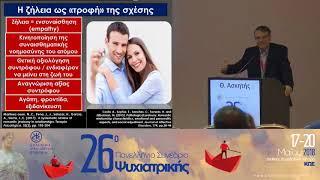 Ζήλεια: Τα Υπέρ και τα Κατά - 26o Πανελλήνιο Συνέδριο Ψυχιατρικής