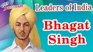 Bhagat Singh( భగత్ సింగ్ ) || Learning Leaders Of India || In English