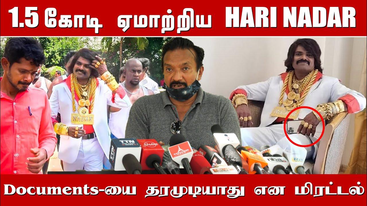 1.5 கோடி ஏமாற்றிய HARI NADAR | மிரட்டல் விடுத்ததாக தகவல் | Kerala | TopTamilNews