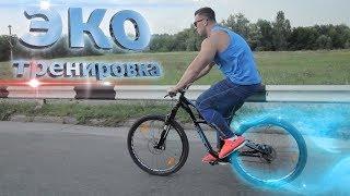 ЭКО-Тренировка на велосипеде! NEW