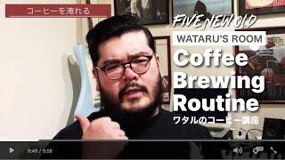 FIVE NEW OLD WATARU'S ROOM // Coffee Brewing Routine(コーヒーの淹れ方)
