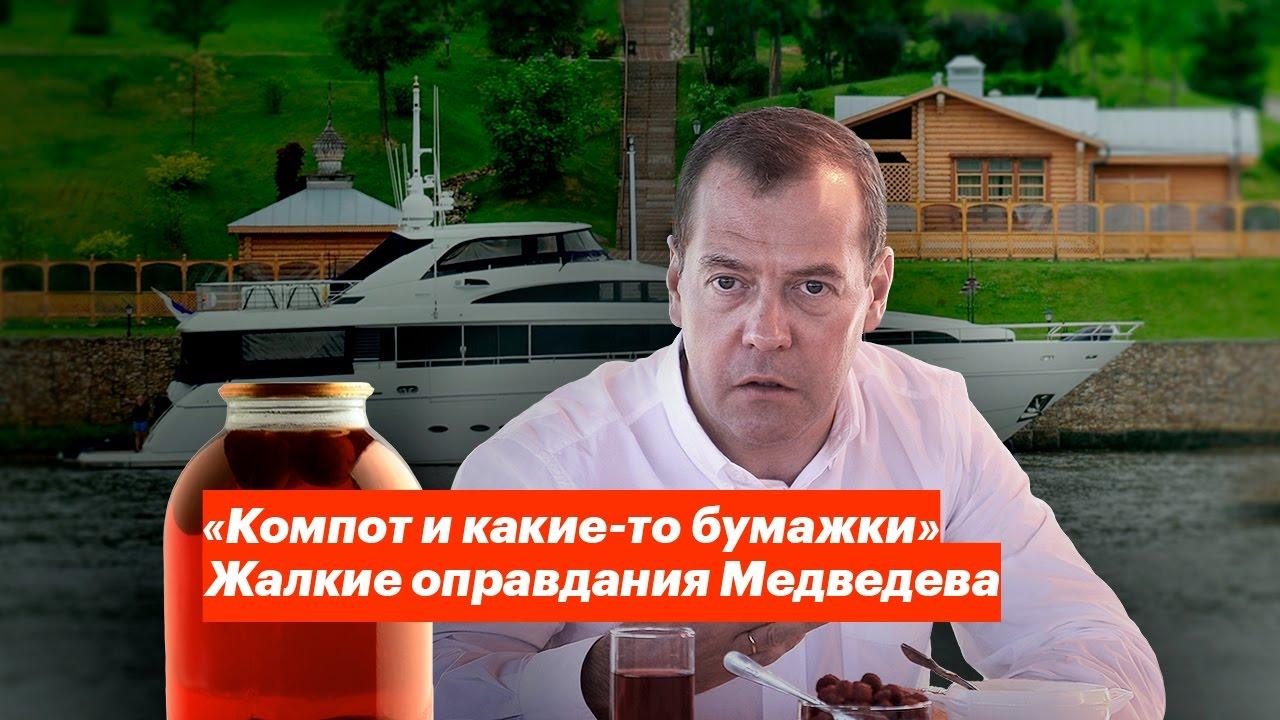 Димон не ответил. Первая реакция Медведева на расследование ФБК