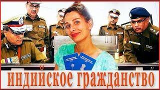 Украинка получает индийское гражданство. Замуж в Индию. Ребенок от индуса
